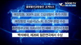 예장합동, 300여 교회 긴급생활비 추가 지원 外 [글…