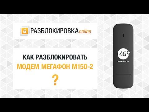 Разблокировка 4G-модема МегаФон M150-2 (с S/N G4P...). Unlock-код