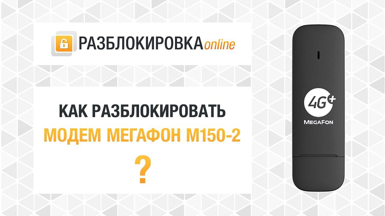 Бесплатная разлочка 4G модема ZTE MF823 - YouTube