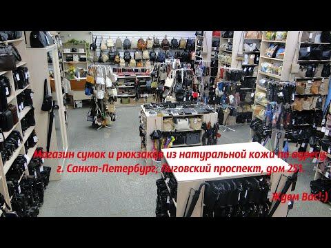 Магазин сумок из 100% натуральной кожи в Санкт-Петербурге, на Лиговском проспекте, дом 251.