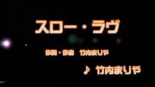 スロー・ラヴ/竹内まりや Cover