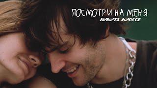 Премьера клипа: Никита Киоссе - Посмотри на меня