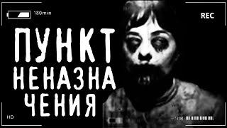 Страшные истории на ночь - ПУНКТ НЕНАЗНАЧЕНИЯ. Мистические рассказы. Страшилки Ужасы Паранормальное.
