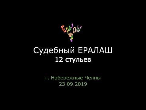 Судебный ЕРАЛАШ. 12 стульев (23.09.2019) г. Набережные Челны