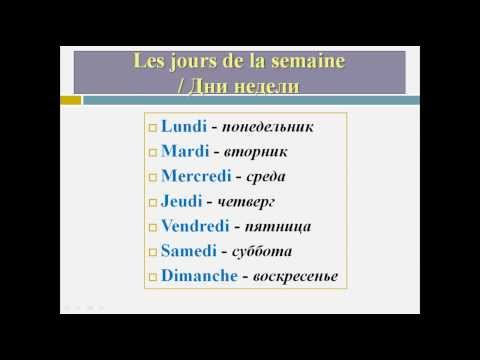Привет и пока по-французски