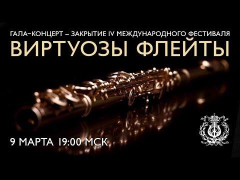 Гала-концерт – закрытие IV Международного фестиваля «Виртуозы флейты»