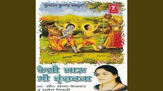 Video Nesali Gn Baai Chandrakala Thipakyachi download MP3, 3GP, MP4, WEBM, AVI, FLV Oktober 2018