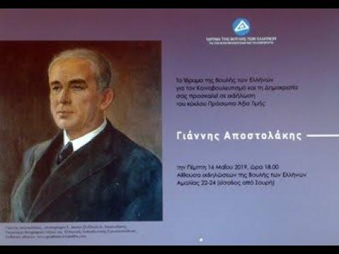 Αφιέρωμα στη μνήμη του φιλολόγου Γιάννη Αποστολάκη  (16/05/2019)