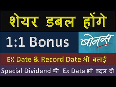 1:1 Bonus , EX Date & Record Date भी बताई , Special Dividend की Ex Date भी बदल दी