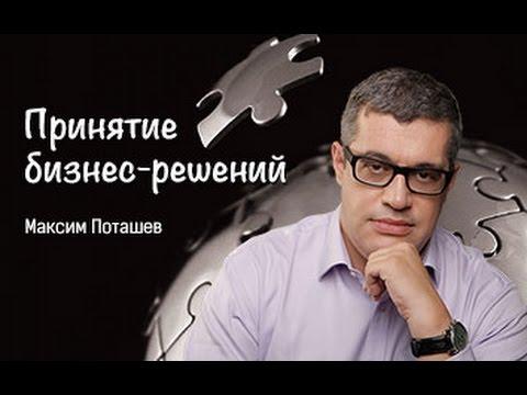 Максим Поташев Принятие бизнес-решений на Бизнес завтраке Романа Дусенко