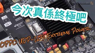 今次真係終極吧 OPPO UDP 205 Extreme Power版本