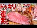 【ドッキリ】【大食い】衝撃。2.5kg 超サプライズ!サーロイン生誕祭。A5和牛塊肉からローストビーフを錬成する。ロシアン佐藤、36歳になりました。