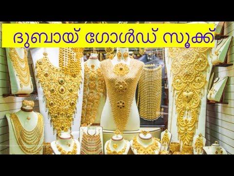 ദുബായ് ഗോൾഡ് സൂക്ക്  DUBAI GOLD SOUK    MALAYALAM TRAVEL VLOG