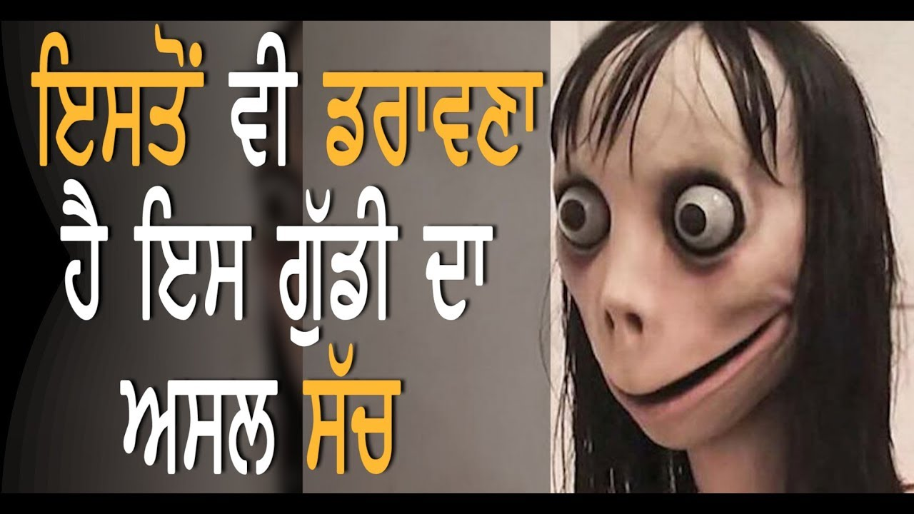 ਮਾਪਿਆਂ ਲਈ ਚੇਤਾਵਨੀ || Momo Challenge || TV Punjab  #Trend