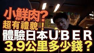 《東京自由行》日本Uber試試看,到底貴不貴呢?【我是老爸 I'm Daddy】