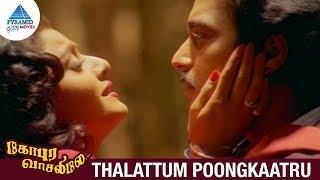 Gopura Vasalile Movie Songs | Thalattum Poongkaatru Video Song | Karthik | Bhanupriya | Ilayaraja
