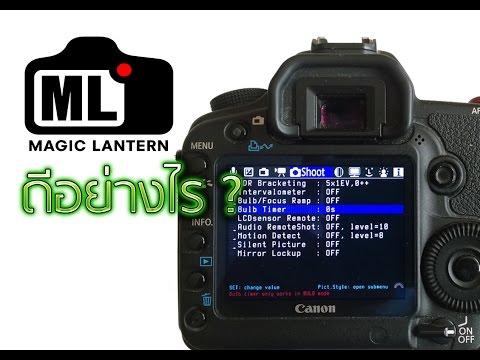 ขยายขีดจำกัดกล้อง Canon EOS ด้วย Magic Lantern