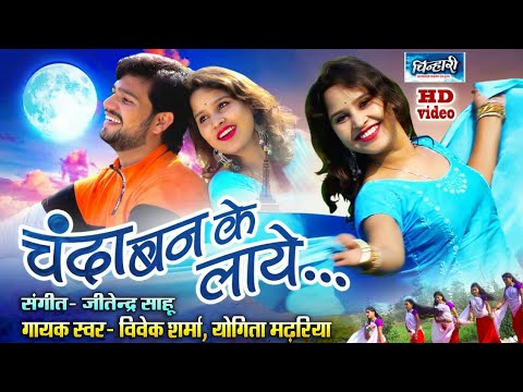 चन्दा बन के लाये - Chanda ban ke laye - Vivek sharma,Yogita Madhriya,Geet-Sangeet..Jitendra sahu