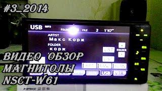 Видео обзор NSCT W61