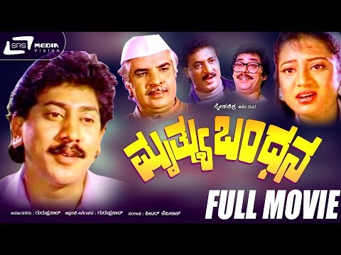 Mruthyu Bandhana- ಮೃತ್ಯು ಬಂಧನ |Kannada Full HD Movie|FEAT.Kumar Govind, Sangeetha