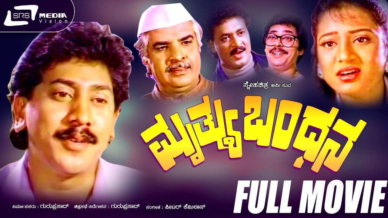 kumar govind kannada movies list