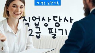♀️직업상담사2급필기 일주일 독학 합격후기/직업상담사…