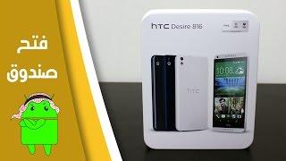 فتح صندوق و نظرة أولى على جهاز الـ HTC Desire 816