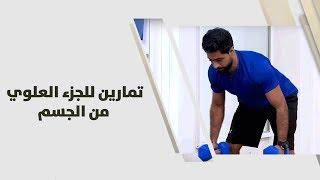 علاء بدر - تمارين للجزء العلوي من الجسم