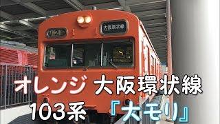 ◆オレンジ 大阪環状線 103系◆『大モリ』  京都鉄道博物館  「一人ひとりの思いを、届けたい JR西日本」