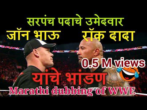 WWE Marathi Dubbing | John Cena And The Rock | Funny Marathi | Engineers Funda | Gajanan Chinke