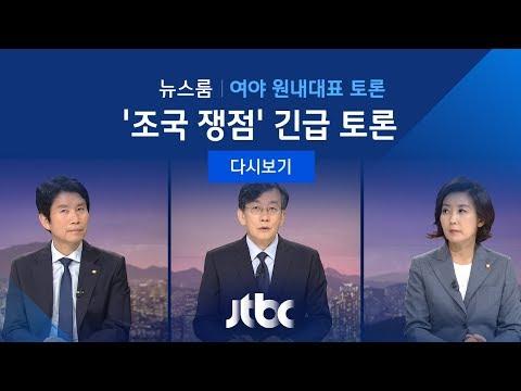 [JTBC 뉴스룸 여야 원내대표 토론 풀영상] 이인영 vs 나경원 '조국 쟁점' 긴급토론 (2019.09.03)