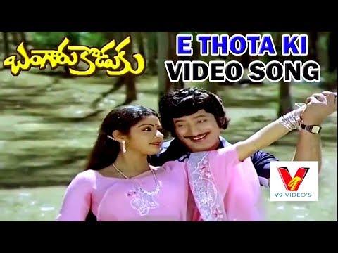 E THOTA KI VIDEO SONG | BANGARU KODUKU | KRISHNA | SRIDEVI | MOHAN BABU | V9 VIDEOS
