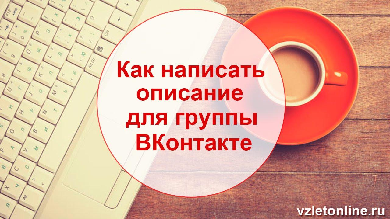 Как правильно написать описание группы ВКонтакте.