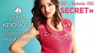 """Платья и купальники спицами и крючком """"Victoria Secret"""" / ОБЗОР / Crocheting & knitting dresses"""