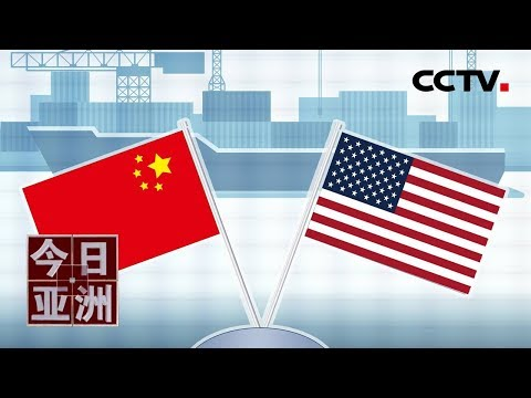 《今日亚洲》 美挑起贸易摩擦 谁来买单 20190517 | CCTV中文国际