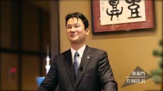 凱旋門様の社長インタビュー動画です。 □凱旋門 http://www.gaisenmon.c...