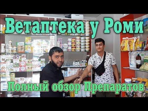 Ветаптека у Роми: полный обзор вет, препаратов