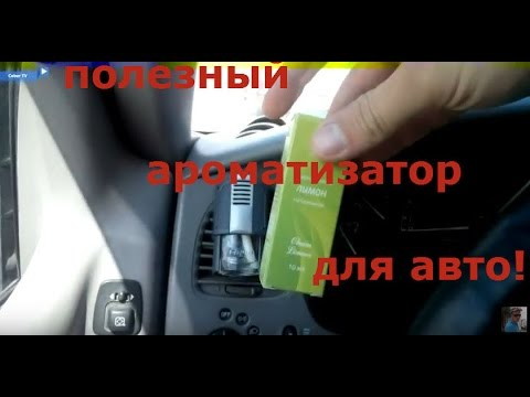 Полезный ароматизатор для авто