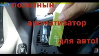 видео Как сделать вкусный ароматизатор в машину