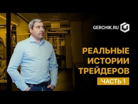"""Реальные истории трейдеров. Часть 1 """"Слив депозита"""""""