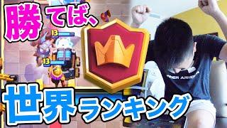 【クラロワ】勝ったら世界ランキング入り…ゴブスパ覚醒してくれ…!!!