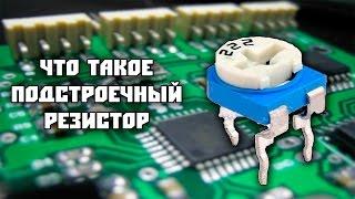Підлаштування резистор