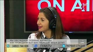 """""""Первая студия"""" от 1.11.17: Школьные каникулы"""