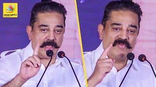 பா.ஜ.கவுடன் கூட்டணியா ? கமல் அதிரடி : Kamal Response to the BJP Alliance   Latest Speech