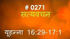 यूहन्ना (#0271) John 16:29 -17:1 Hindi Bible Study Satya Vachan