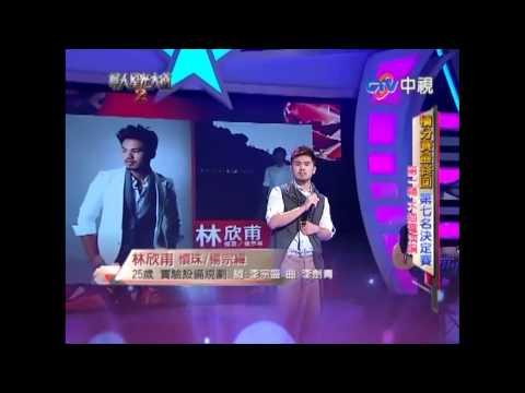 Mike林欣甫_華星2旅程(無RC純比賽歌曲)