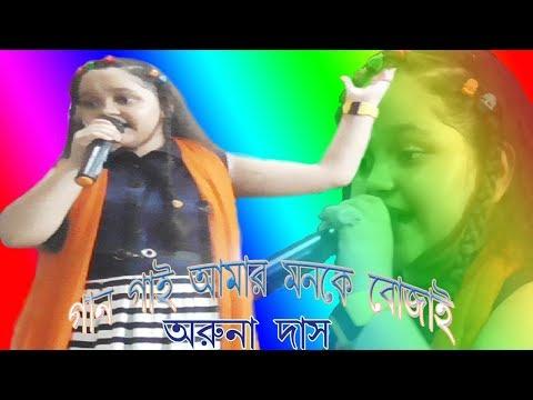 গান গাই আমার মনকে বোজাই Gaan Gai Amar Monre Bojhai Are Kichu chai na more gan chara bengali folksong