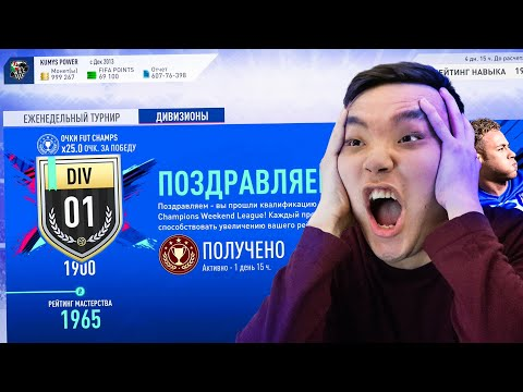 АКУЛ В 1 ДИВИЗИОНЕ! - FIFA 19