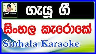 Sinhala Karaoke Song Free Download Gayu Gee Athithe