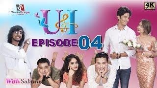 U & I Series |Episode 4 | Feat Aashma Biswokarma | Saroj Adhikari | Sunny Singh